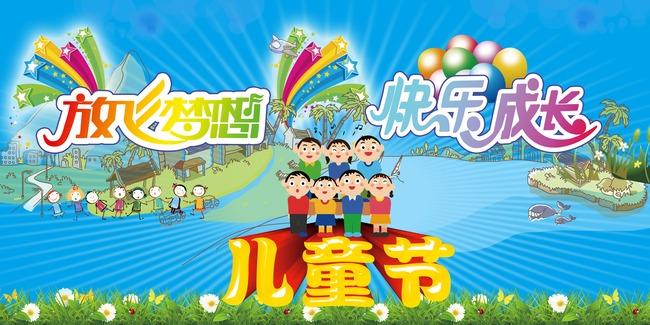 【psd】六一儿童节舞台高清背景