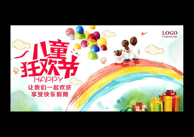 【psd】儿童狂欢节创意设计海报