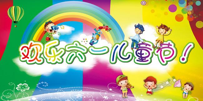 【psd】六一儿童节舞台背景图片模板