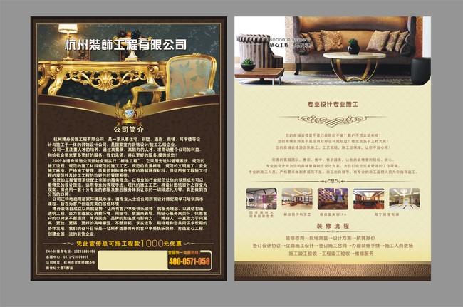 【cdr】高档装饰公司宣传单设计模板