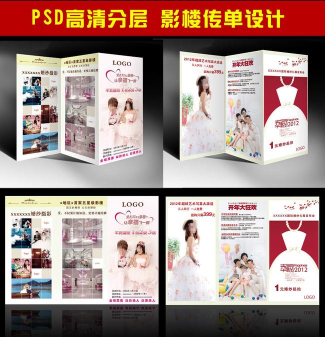 电影婚纱 微电影 说明:三折页婚纱影楼宣传单设计