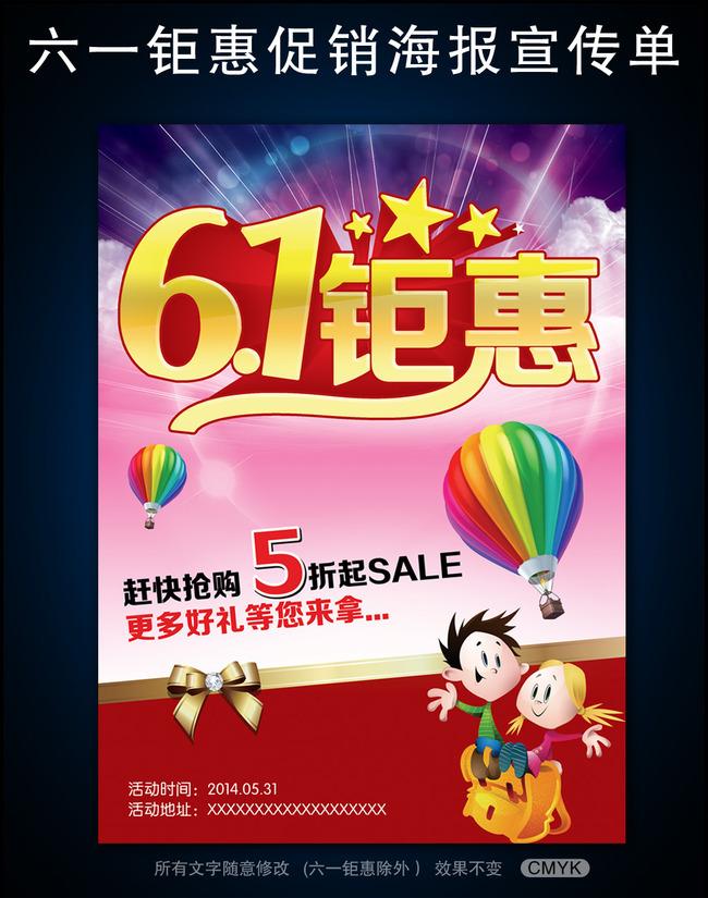六一钜惠促销海报宣传单 61儿童节海报dm单页宣传彩页 快乐六一节