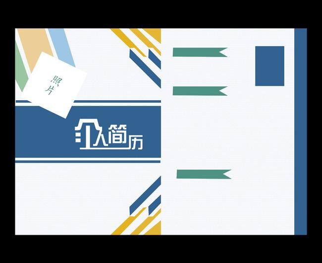 【】时尚简约个人简历封面图片