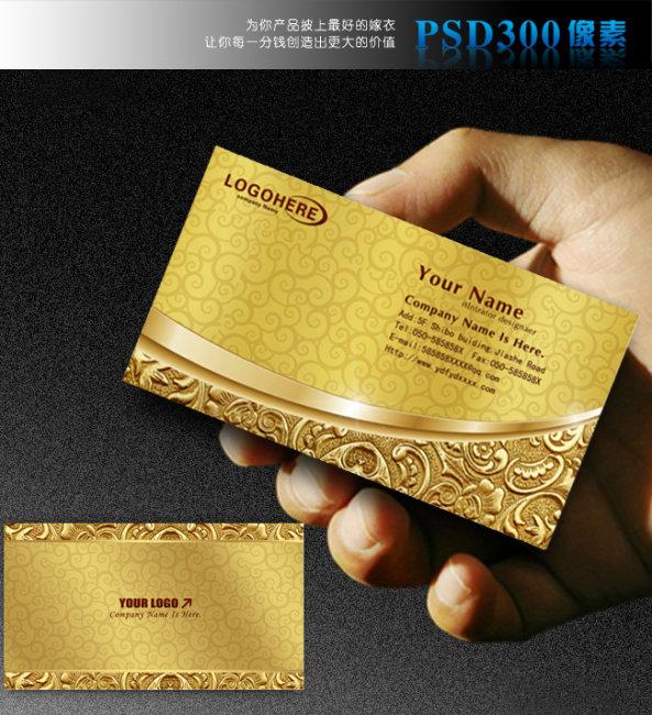 金色 商务名片欧式名片 底纹 高档 个性 金 高贵 尊贵典雅 经典花纹