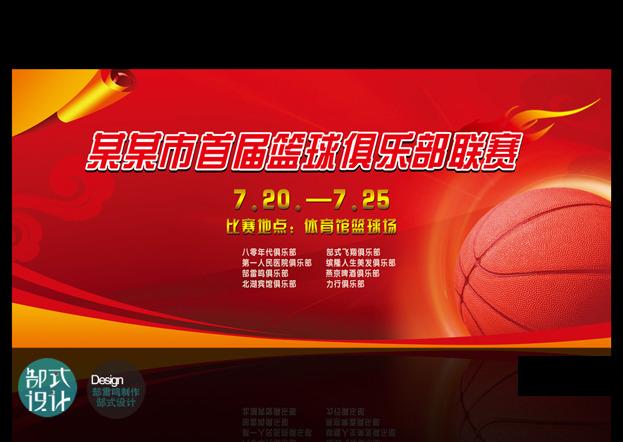 主页 原创专区 展板设计模板|x展架 其他展板设计 > 篮球比赛背景