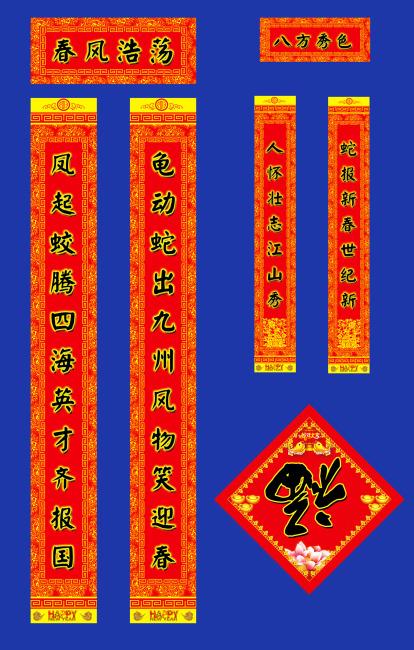企业春联 春联设计 2013蛇年春联 2013春联底图 福字和春联 对联 新年