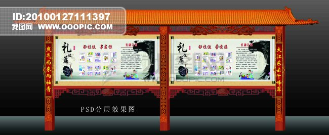宣传栏设计图 宣传栏设计素材 古典 古典花纹 古典花边 古典边框 古典