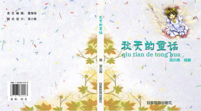 【psd】儿童书籍封面图片