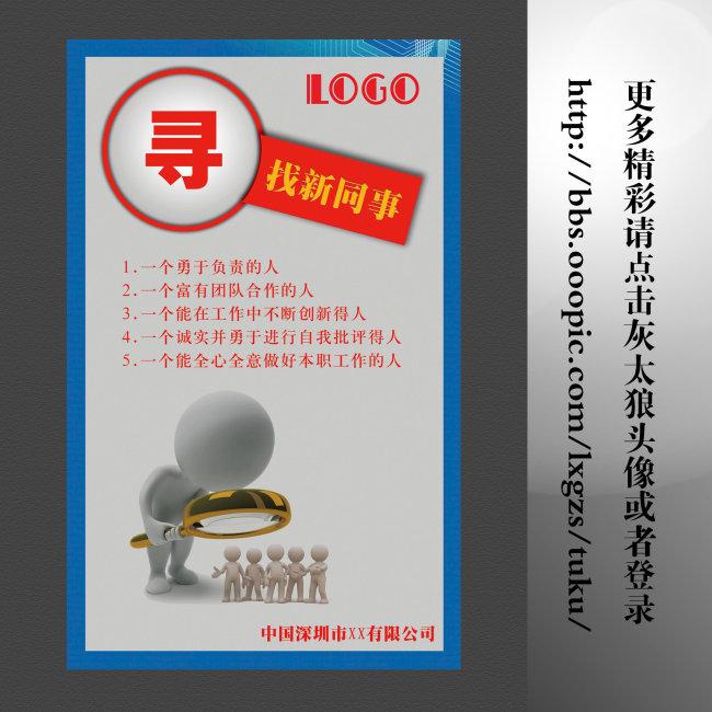 招聘启事logo_【PSD】招聘 寻找新同事 招聘启事_图片编号:wli10472460_企业展板 ...