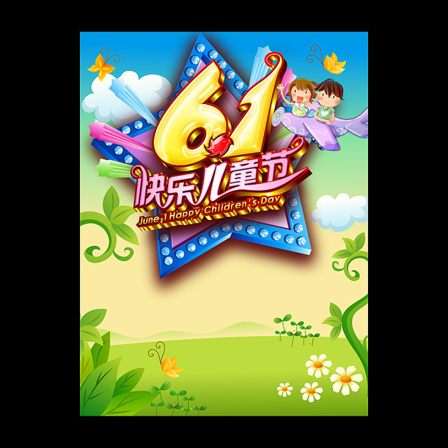 【psd】六一快乐儿童节pop海报设计儿童模板