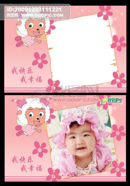 关键词: 儿童相册模板 可爱宝贝美羊羊 棒棒糖 花朵 花边 相框造型