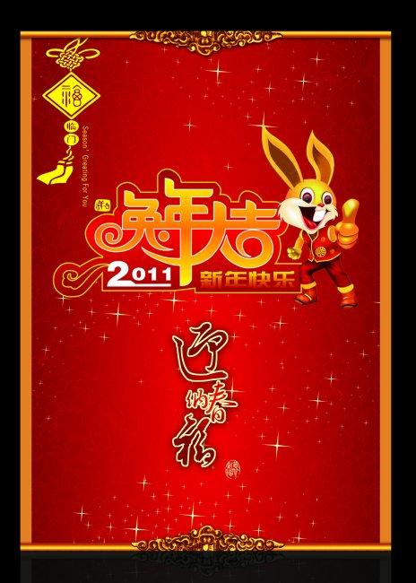 【psd】新年展板设计_图片编号:wli1440625_元旦 春节