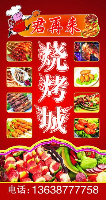 【psd】烧烤广告图片