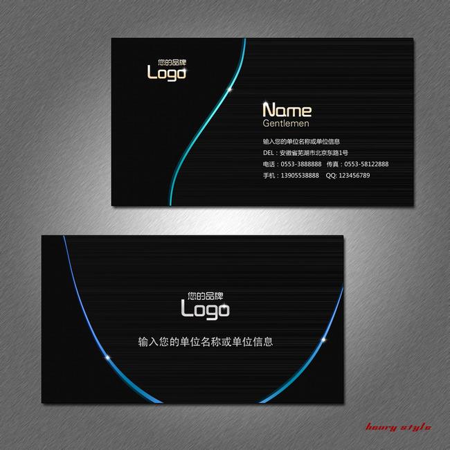 设计 名片模板 蓝色名片 商务名片 黑色名片 黑色 蓝色 企业名片 个人