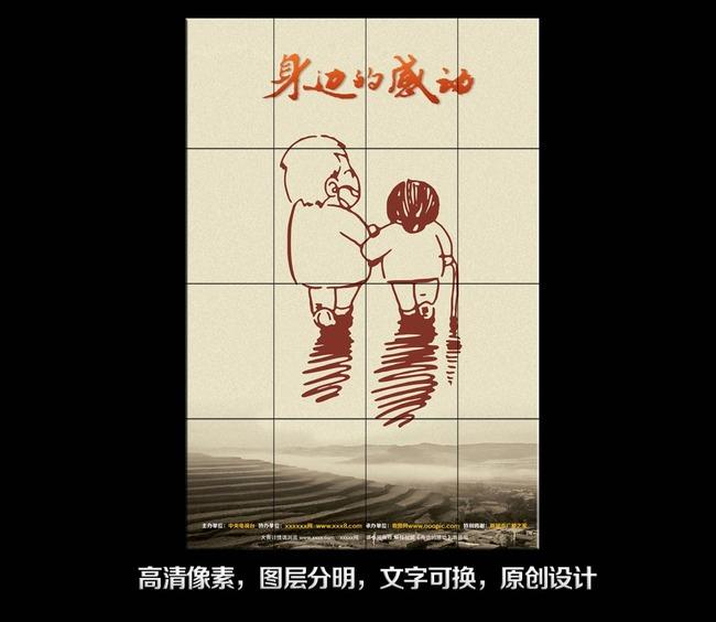 【】感恩公益海报之关爱老人