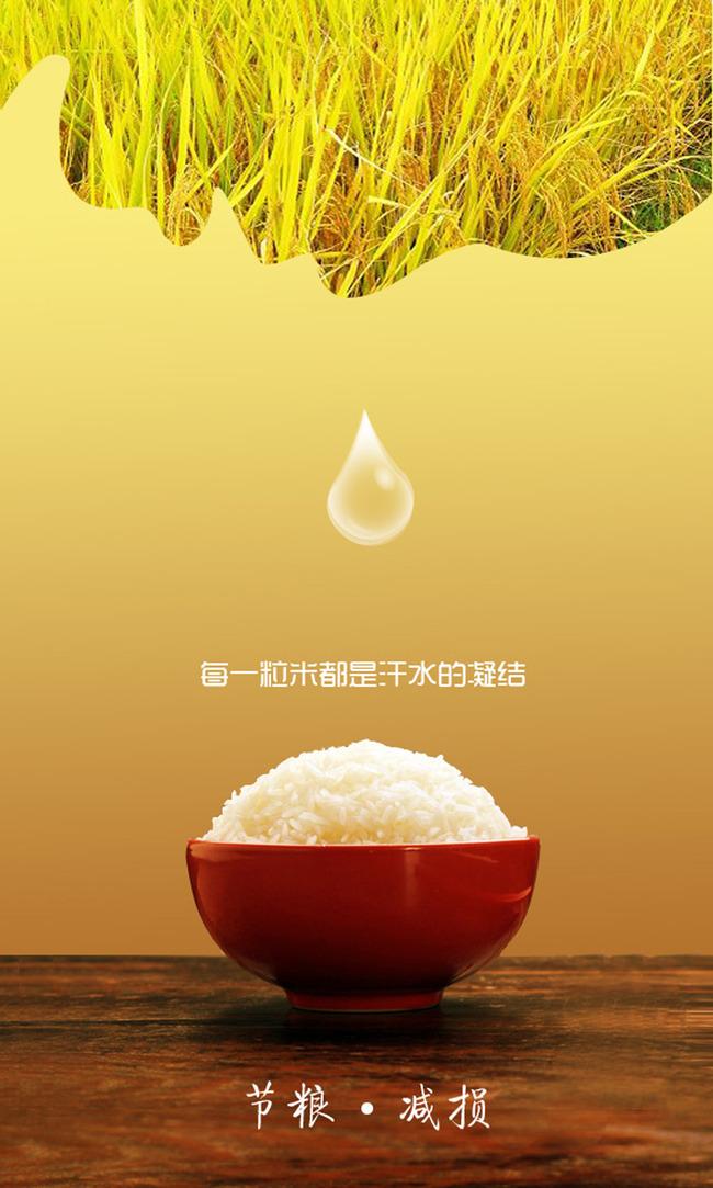 新浪微博logo_【PSD】节约粮食公益海报_图片编号:wli12021645___原创图片下载_智 ...