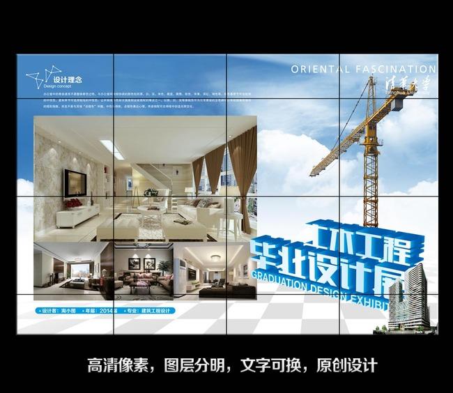 展板设计 室内设计 装潢设计 装修 毕业作品 平面设计 建筑设计展板