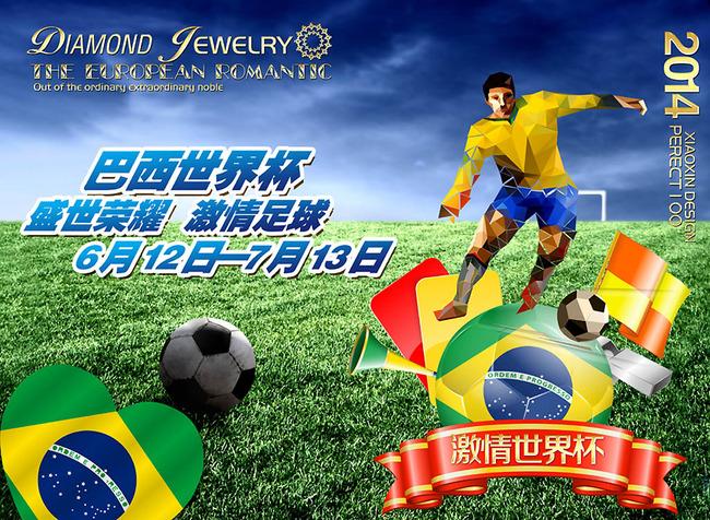 其他 > 世界杯海报  关键词: 巴西 世界杯 足球 足球海报 酒吧 时尚