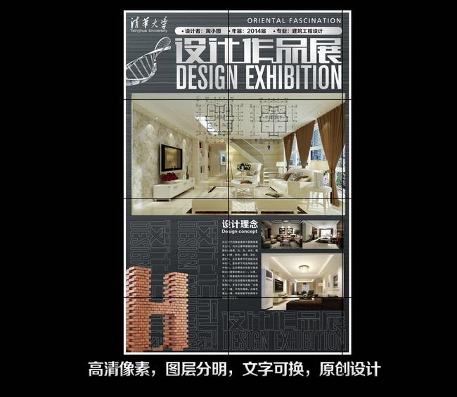 【ai】精品矢量室内设计毕业设计展板