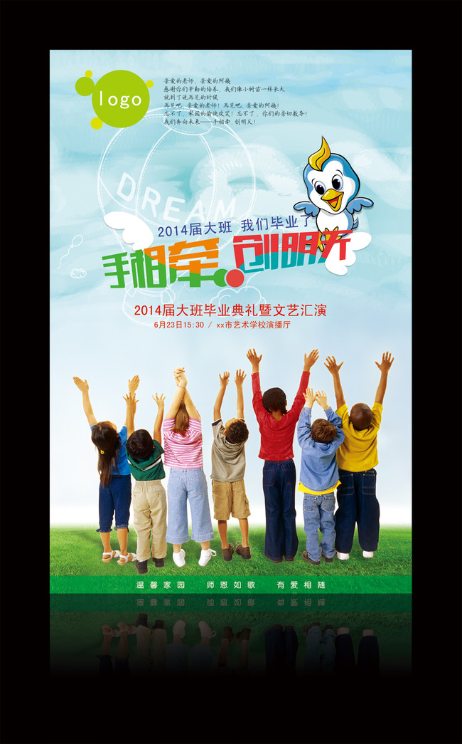 【】幼儿园小学毕业典礼海报设计模板