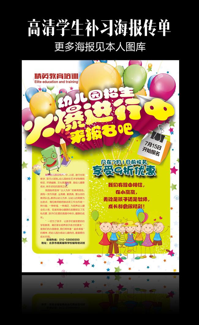 关键词: 幼儿园招生简章 幼儿园招生广告 暑期班招生 暑假班招生