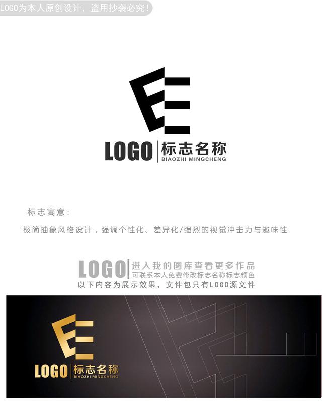 e 字母 旗帜 错位 黑白 游戏 工作室 摄影 说明:科技公司logo设计创意