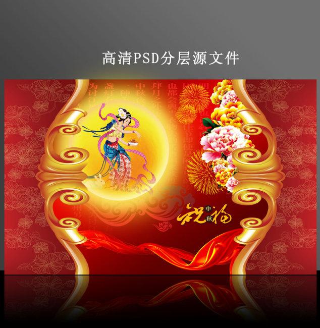 【psd】中秋节展板设计模板