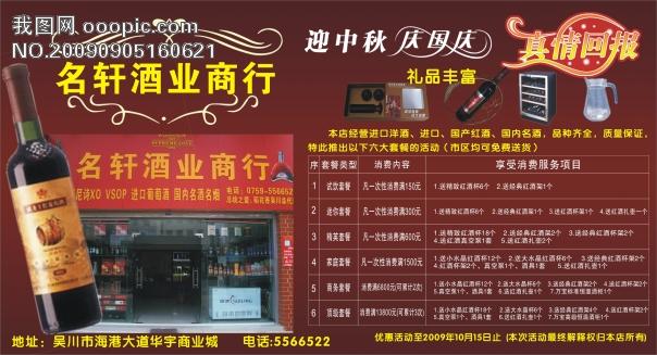 画册 名轩酒行 微利设计 宣传单/彩页/折页/dm设计 酒类宣传单 高档图片