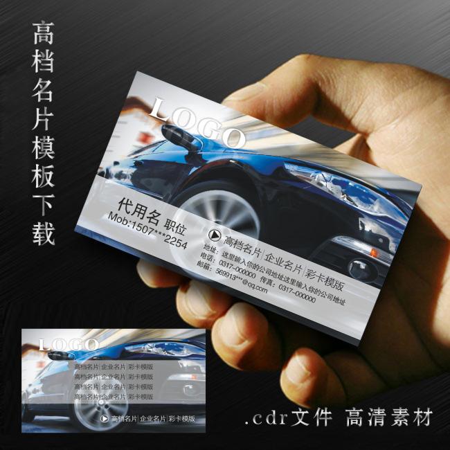 运输名片背景_【CDR】汽车销售行业名片模板下载_图片编号:wli10488018_汽车运输 ...