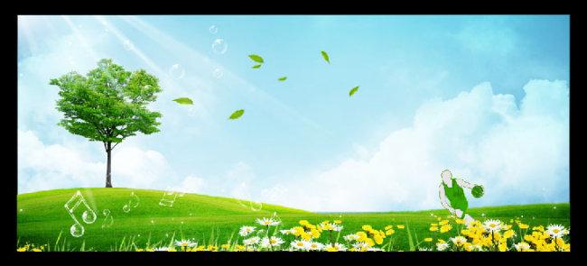 公益环保 公益展板 公益 公益环保展板 环保背景 环保海报 树 草地