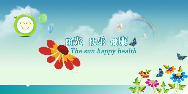 白鸽 开心 设计模板 背景模板 蓝色 蓝色背景 天蓝 说明:阳光 快乐