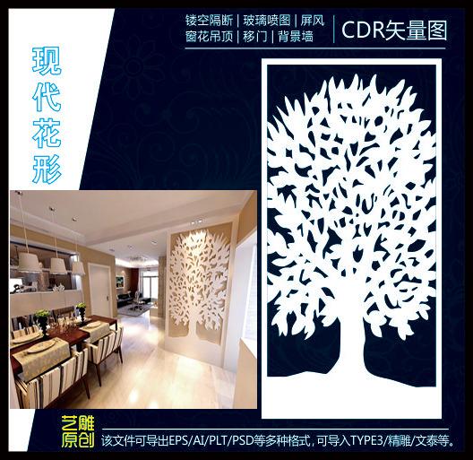 【cdr】大树隔断屏风雕刻花形雕花镂空隔断