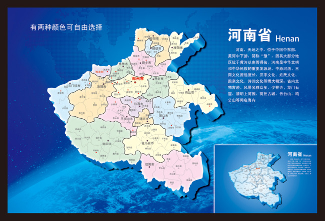 【PSD】河南地图