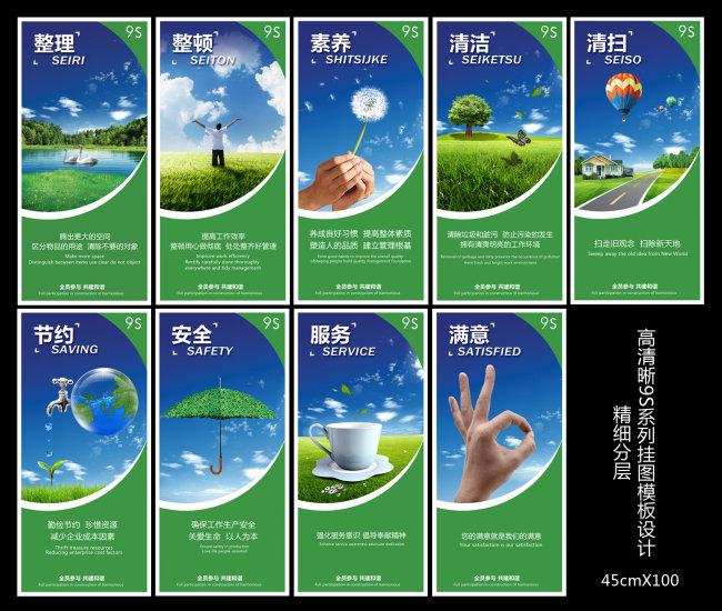 企业文化展板绿色