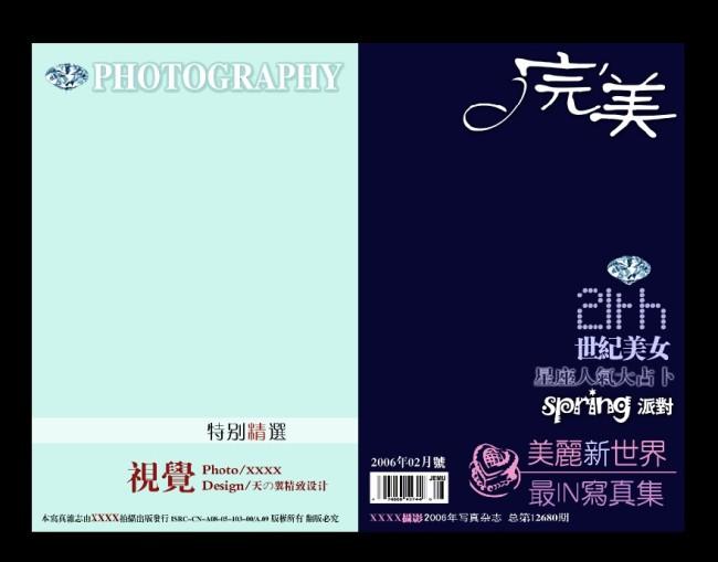 【psd】影樓婚紗相冊封面設計圖片