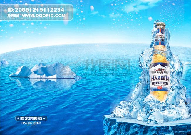 宣传单|彩页|dm > 啤酒海报  关键词: 啤酒广告 啤酒 广告 海 冰 冰块