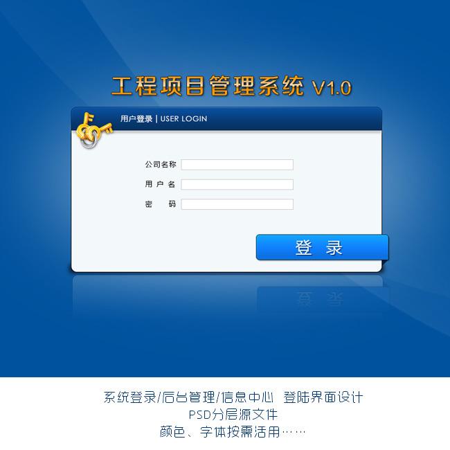 ui 登录框 说明:简洁系统登录界面设计 分享到:qq空间新浪微博腾讯