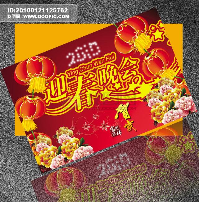 【psd】贺卡-明信片模板-春节贺卡素材-舞台设计