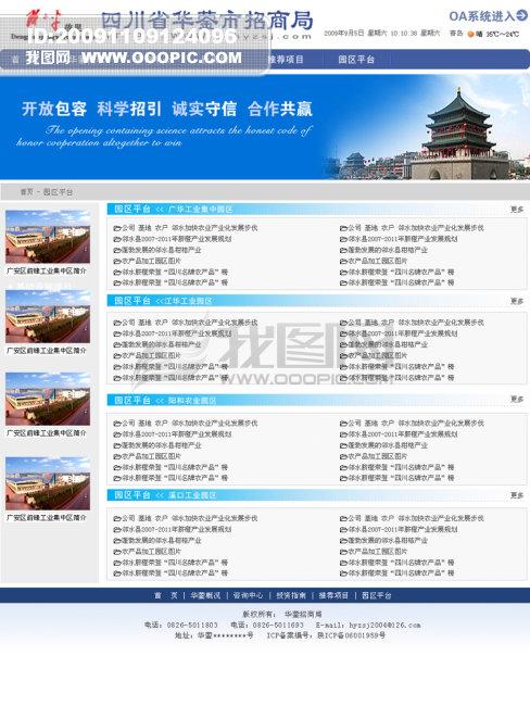 网站素材 网站设计 网站建设 网站 频道页 设计图下载 说明:网站频道