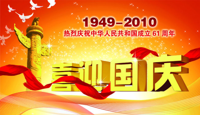 【psd】国庆节海报设计