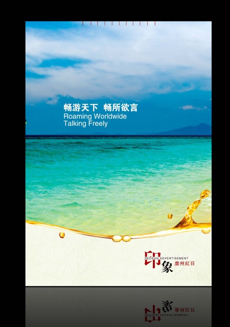【psd】大气大海风景休闲旅游展板设计