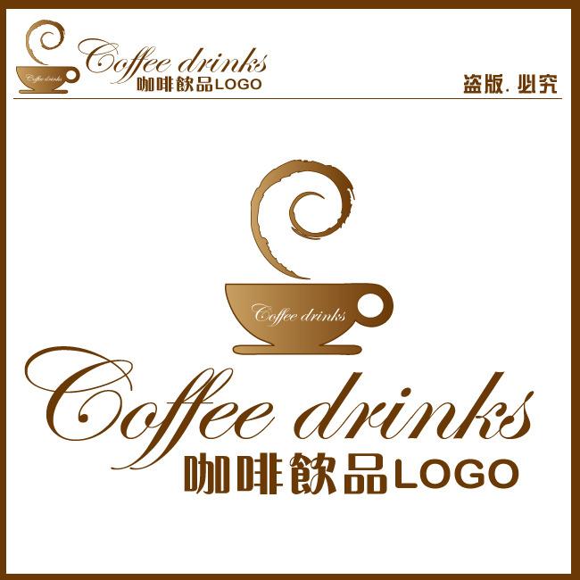 logo藝術字 logo字體設計 標志 標志設計 標志素材 說明:咖啡飲品類