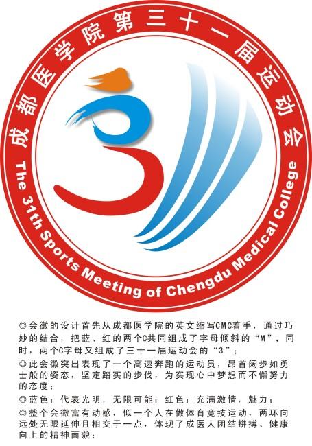 【cdr】医学院运动会会徽
