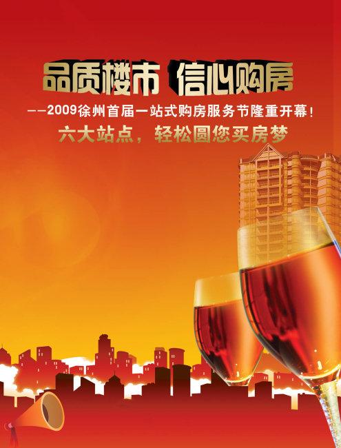 【psd】网站宣传海报设计