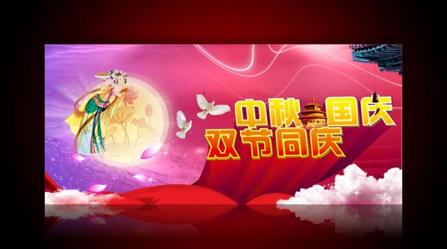 【psd】中秋国庆双节同庆晚会背景