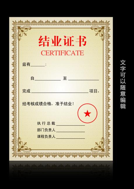 关键词: 结业证书 毕业证书 荣誉证书 证书 欧式花纹 暗纹 边框花纹