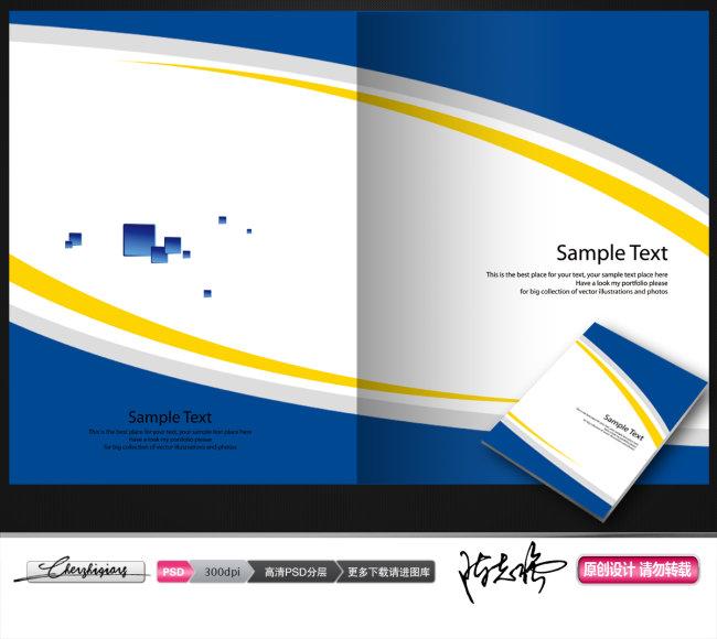 【psd】画册封面设计_图片编号:wli10361379_产品画册
