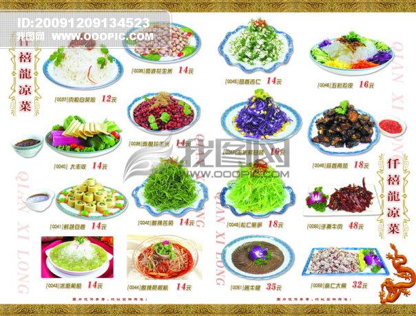 星级酒店菜谱菜牌设计模版凉菜篇