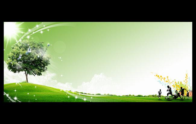 公益环保 公益展板 公益 公益环保展板 环保背景 环保海报 树 草地 青