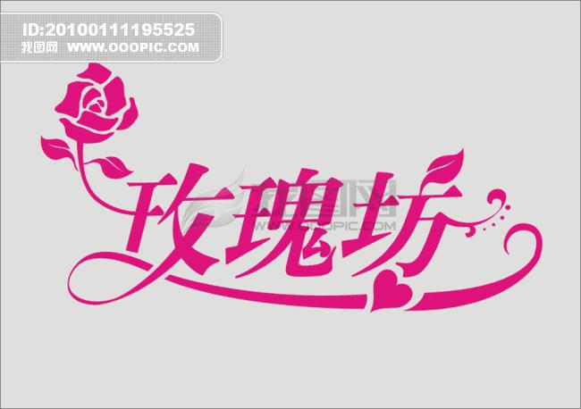 【cdr】玫瑰坊艺术字设计
